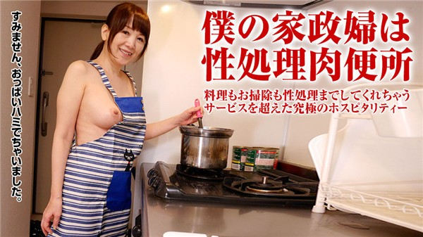 Pacopacomama-121617_188 poster, 宮前幸恵, Uncensored